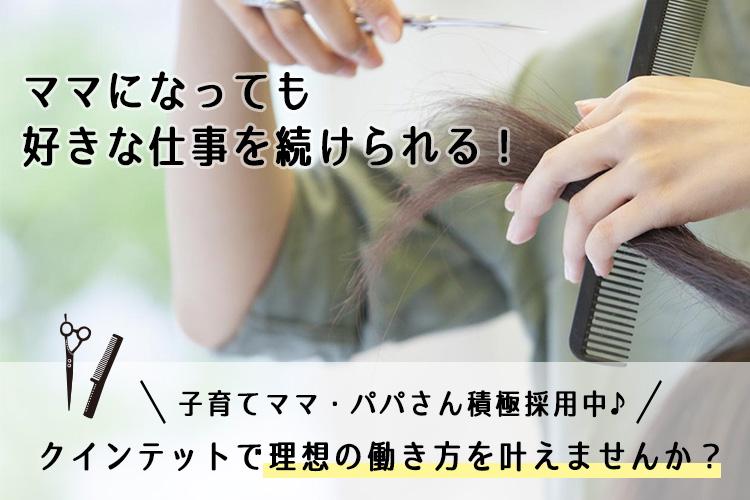 クインテット岩神店/パート/アシスタント(美容師)/時給1,100円以上/前橋市