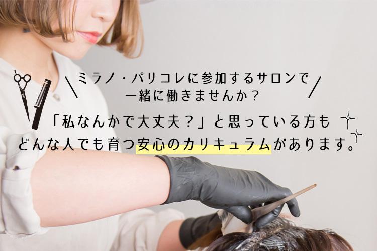 クインテット岩神店/正社員アシスタント(美容師)/月給18.5万円〜/前橋市