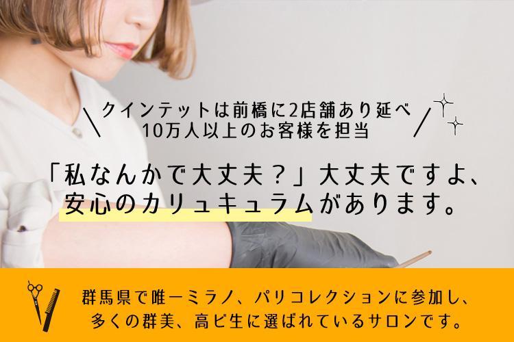 クインテット/正社員アシスタント(美容師)/新卒月給20万円~/前橋市